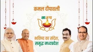 21 नवंबर को भाजपा के साथ कमल दीपावली मनाकर समृद्ध मध्यप्रदेश की लौ को रोशन करें।