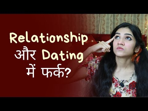 What Is The Difference Between Dating And Relationship | Mayuri Pandey