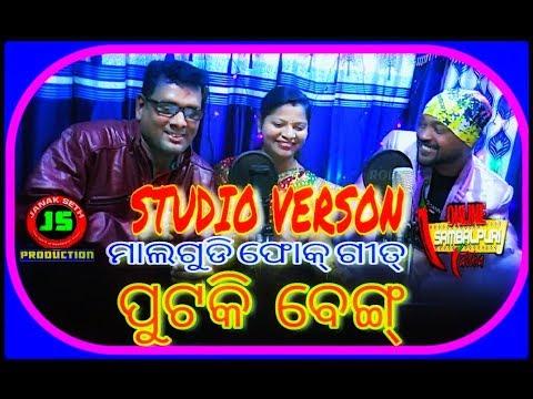 Putki Beng  Sambalpuri Malgudi folk song  Studio version  Santanu sahu  Shital sahu   Prakash kumar