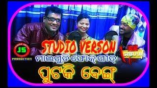 Putki Beng||Sambalpuri Malgudi folk song||Studio version||Santanu sahu||Shital sahu|| Prakash kumar
