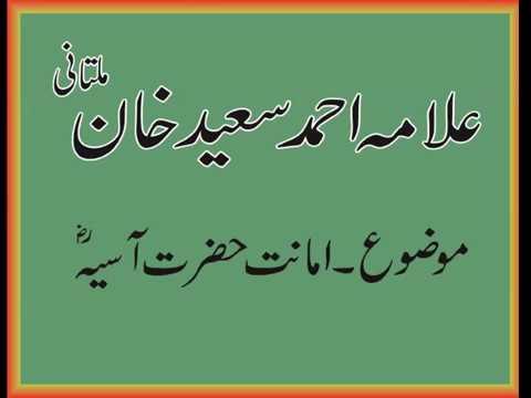 Allama ahmad saeed khan multani @ amanat e asiaعلامہ احمدسعیدخان ملتانی