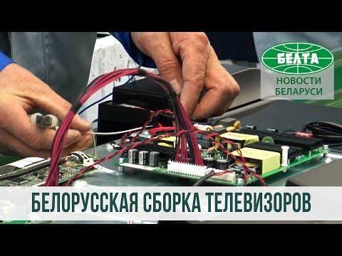Белорусская сборка телевизоров  Как это сделано?