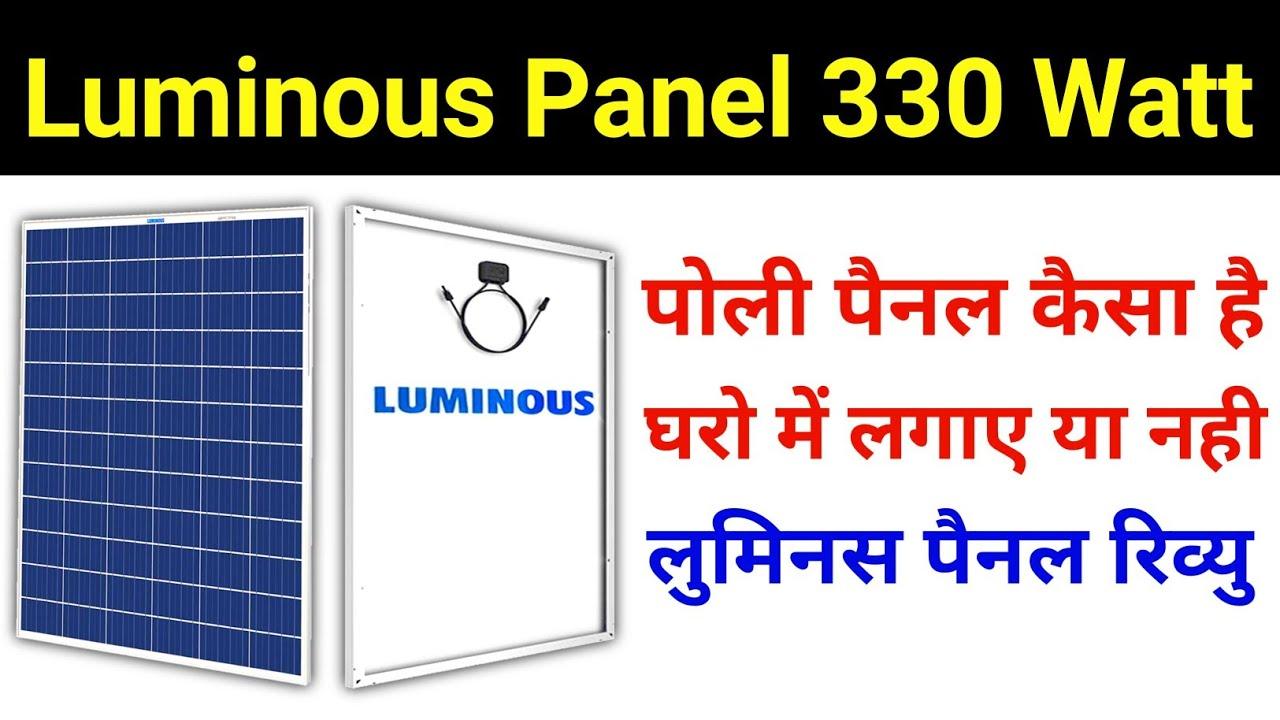 Luminous Panel Unboxing & Review   लुमिनस 330 Watt पोली सोलर पैनल कैसा है?