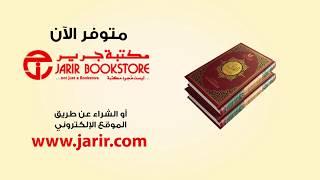 القرآن تدبر وعمل، وقفات وومضات
