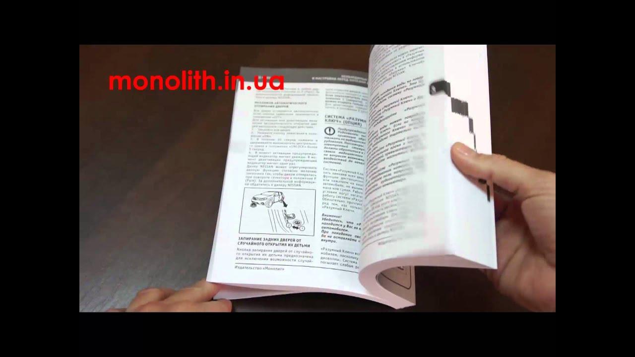 Инструкция по эксплуатации ниссан мурано 2003