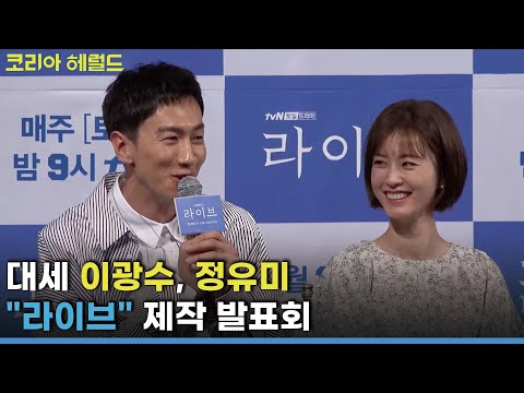"""Live"" press conference with Lee Kwang-soo"