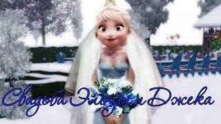 Свадьба Эльзы и Ледяного Джека | Elsa and Jack Frost | Weeding!