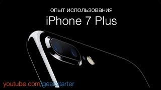 Опыт использования iPhone 7 Plus от GeekStarter