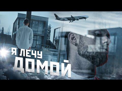Смотреть клип Влад Соколовский - Я Лечу Домой
