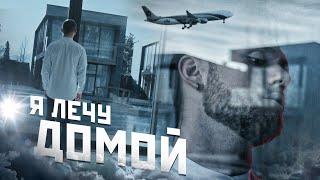 Влад Соколовский - Я лечу домой (Премьера клипа)