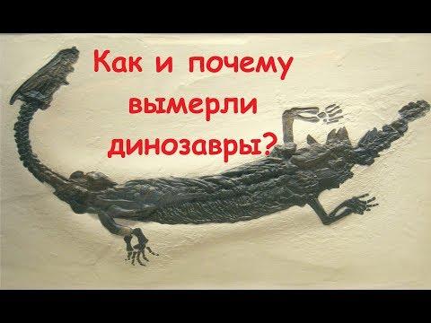 Как и почему ВЫМЕРЛИ динозавры?/ познавательное виде/ Маньяки науки