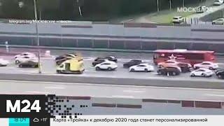 На трассе М11 восстанавливается движение - Москва 24