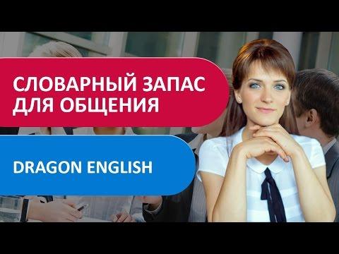 Какой словарный запас английских слов необходим для нормального общения? Интервью с Вадимом Савицким