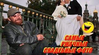 жесть!!! ★САМЫЕ НЕУДАЧНЫЕ И СМЕШНЫЕ СВАДЕБНЫЕ ФОТО !★THE FUNNIEST WEDDING !