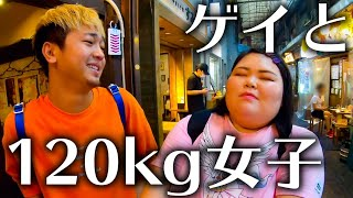 120kg女子とゲイの赤羽飲みデート【至福】