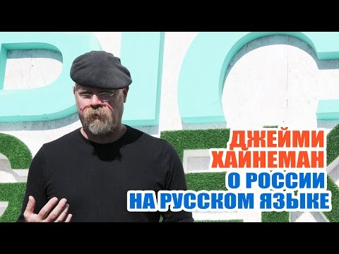Джейми Хайнеман о  России на русском языке