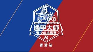 Publication Date: 2021-04-13 | Video Title: RoboMaster 2020青少年挑戰賽(香港站)賽事總結