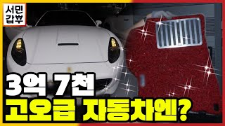 [선공개] 외제차 맞춤 디자인엔 OO가 필수?! 흘러넘…