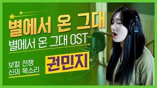 별에서 온 그대 - 별에서 온 그대 OST - 권민지 …
