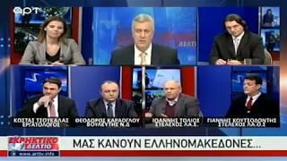 Αποκάλυψη ΣΟΚ: Ερωτηθέντες εάν θα ψηφίσουν οι Μακεδόνες βουλευτές το όνομα Μακεδονία!!