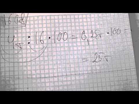 Задача №1696. Математика 5 класс Виленкин.