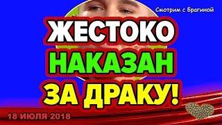 ДОМ 2 НОВОСТИ, 18 июля 2018. Гриценко ЖЕСТОКО НАКАЗАН за драку!