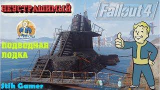 Fallout 4 Неустрашимый  Подводная Лодка
