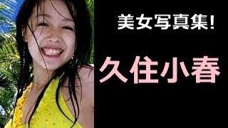 【チャンネル登録】はコチラ⇒ http://ur0.work/D0Ea 【関連動画】 【久...