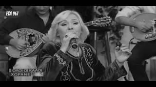 Θα τα γκρεμίσω (θα πάρω φόρα)   Μαίρη Μαράντη   Live στον Χαρδαβέλα