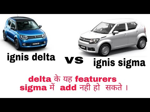 Ignis delta VS ignis sigma . Which is value for money ( hindi )