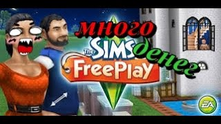 Как заработать много опыта в Simsfreeplay + взлом