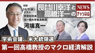 #19 10/7(水)長谷川幸洋と高橋洋一のNEWSチャンネル『学術会議、米大統領選 第一回高橋教授のマクロ経済解説』