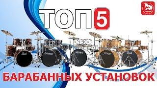 ТОП-5 барабанных установок среднего класса. Обзоры лучших товаров выпуск #18