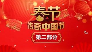 《传奇中国节春节》 20200124 2| CCTV中文国际