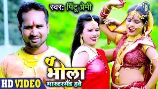 Bhola Mastermind Have - भोला मास्टरमैंड़ हवे  | Pintu Premi | Superhit Bolbum Kanwar Song 2021