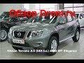 Nissan Terrano 2019 2.0 (143 л.с.) 4WD МT Elegance - видеообзор