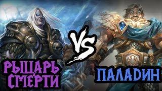 Happy (UD) vs HawK (HUM). Паладин против Нежити. Cast #145 [Warcraft 3]