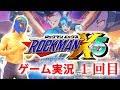 【生配信】ロックマンX5  - ゲーム実況1回目【Mega Man X】
