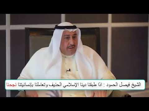 الشيخ فيصل الحمود : اذا طبقنا دينا الإسلامي الحنيف وتعاملنا بإنسانيتنا نجحنا