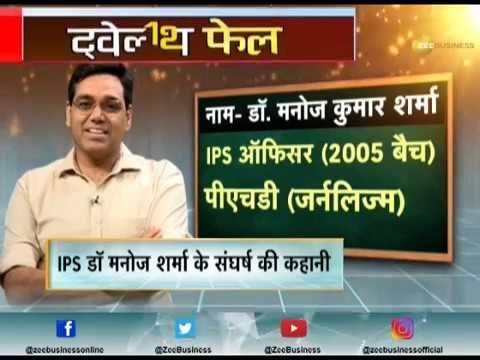 Meet Dr. Manoj Kumar Sharma; Watch how a 12th failed cracked UPSC and became IPS