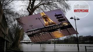 Потоп в Париже 2018
