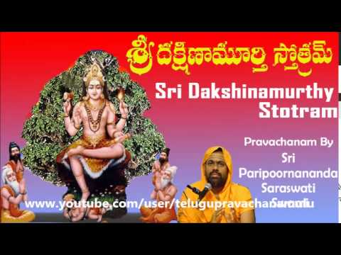 sri dakshinamurthy stotram free download