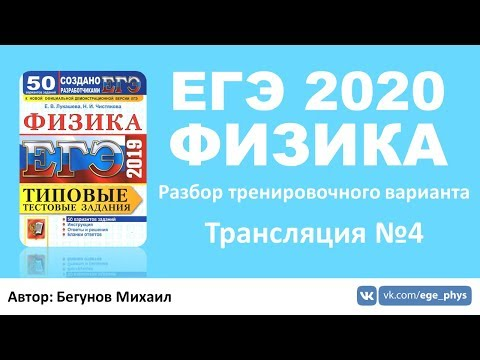 ???? ЕГЭ 2020 по физике. Разбор варианта. Трансляция #4