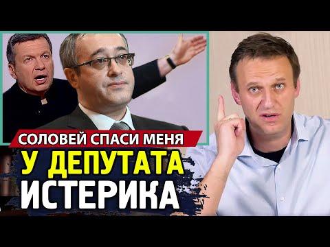 У ДЕПУТАТА ИСТЕРИКА. Шапошников Пытается Отмазаться. Алексей Навальный