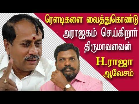 h raja on thirumavalavan  tamil news, tamil live news, tamil news today, latest tamil news, red pix
