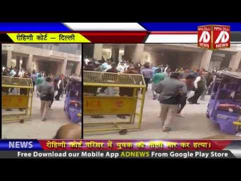 रोहिणी कोर्ट में युवक की गोली मार कर हत्या