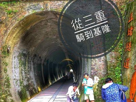 第一次騎鐵馬到基隆就上手 | 五堵隧道 | 內湖 | 汐止 | 五堵 | 基隆河 | 自行車 | 基隆夜市 | Bikeday - YouTube