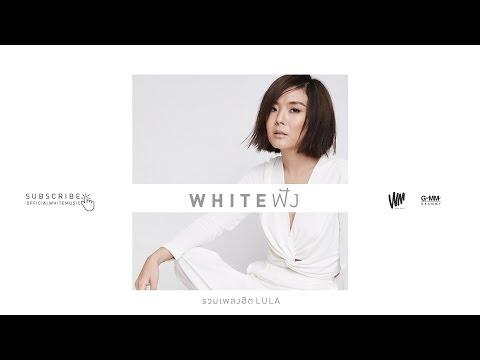 WHITE ฟัง  - รวมเพลงฮิต LULA