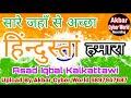 15 Aug 2018 Special Kalam Sare Jahan Se Accha Asad Iqbal 15 Aug 2018
