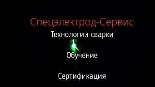 Эротика сварки  +7(812)7770462